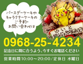 熊本県菊池市の洋菓 工房 森と山 電話番号