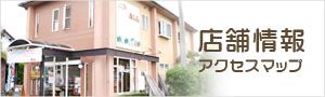熊本県菊池市の洋菓 工房 森と山 店舗情報